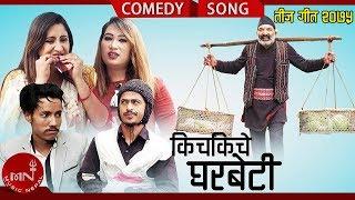 Comedy Teej Song - Kichkiche Gharbeti - Rabin Lamichhane, Chija Tamang & Raju Dhakal