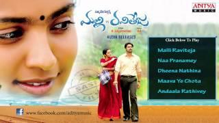 Malli Vs Raviteja Telugu Movie Songs - Jukebox