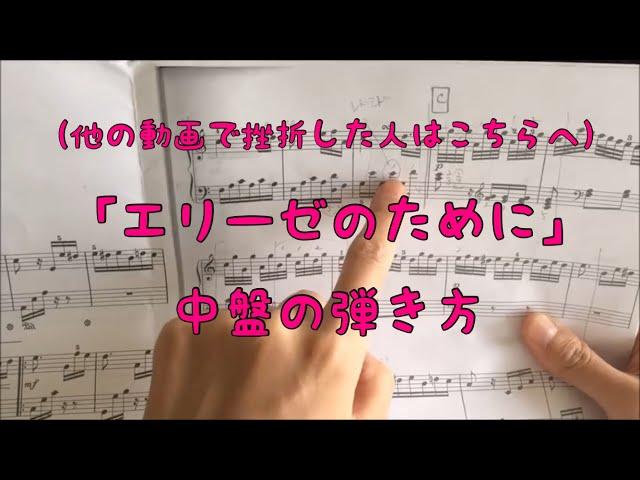 ピアノ名曲「エリーゼのために」中盤の両手合わせの練習方法