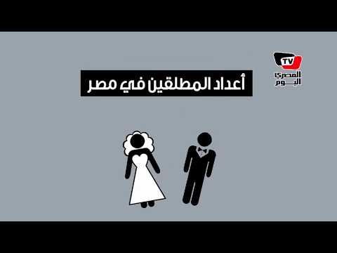 إنفوجراف  أعداد المطلقين في مصر .. ٢٠٠ ألف حالة طلاق سنوياً