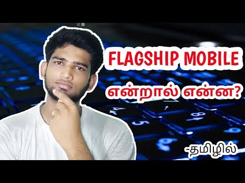 What is flagship mobiles | Meaning of flagship Mobile | Flagship Mobile Tamil | Tamilmobiletech