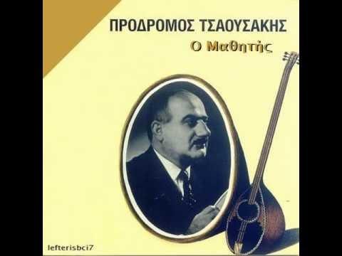 Prodromos Tsaousakis - O Mathitis [HQ]