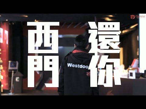 2017/4/8 真的還你西門 AHQ Westdoor回歸LMS