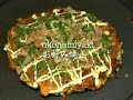 How to Make Okonomiyaki (Japanese Savory Pancake Recipe) お好み焼き 作り方レシピ