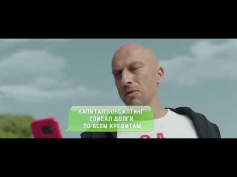 Капитал Консалтинг - не-платить-кредит.рф (видео)