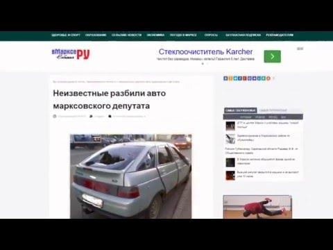 г.Маркс - Криминальные новости (События вМарксе.ру) (видео)