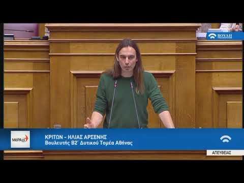 Κ.Αρσένης(Εισηγητής Μέρα 25)(Προϋπολογισμός 2020)(14/12/2019)