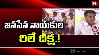 Janasena Leaders protest for Amalapuram Farmers