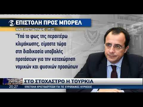 Video - Hot zone η Κρήτη, ο Ερντογάν τρομάζει τους επενδυτές