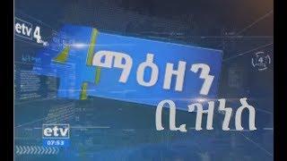 ኢቲቪ 4 ማዕዘን የቀን 7 ሰዓት ቢዝነስ ዜና…መስከረም 27 /2012 ዓ.ም