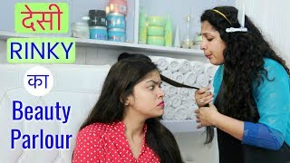 Video Desi Rinky का Beauty Parlour | #Sketch #Fun #Family #ShrutiArjunAnand MP3, 3GP, MP4, WEBM, AVI, FLV Maret 2019