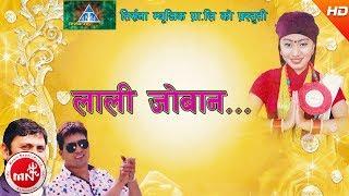 Lali Joban - Anjana Saru Magar (Winner of Lok Kalakar 2016 Image Channel)