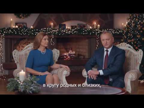 Послание Президента Республики Молдова по случаю зимних праздников
