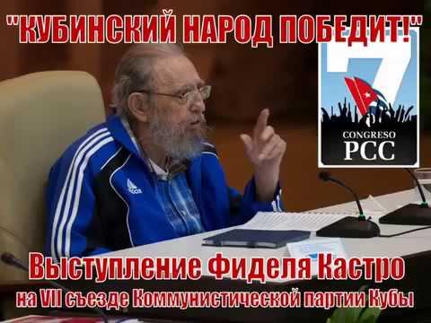 Проиграть видео - Выступление Фиделя Кастро на VII съезде Компартии Кубы