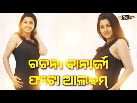 Video Rachana Banarjee Family Photo Album ii Exclussive ii Pls Watch & Subscribe download in MP3, 3GP, MP4, WEBM, AVI, FLV January 2017
