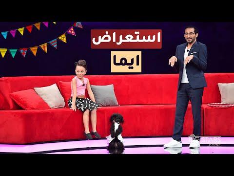 """أحمد حلمي يشارك في استعراض طفلة وكلبها في برنامج """"نجوم صغار"""""""