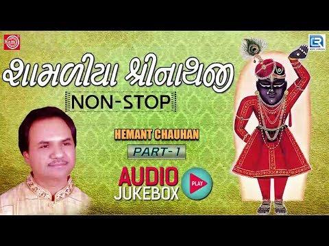 Video Hemant Chauhan New Bhajan 2016 | Shamaliya Shreenathji | Part 1 | Nonstop | Shrinathji Bhajan download in MP3, 3GP, MP4, WEBM, AVI, FLV January 2017