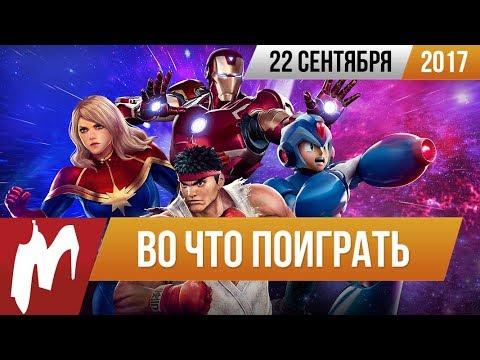 🎮Во что поиграть на этой неделе — 22 сентября (Marvel vs Capcom Infinite, Project CARS 2, NBA 2K18)