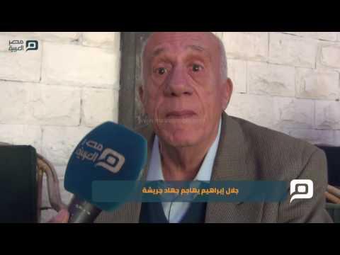 مصر العربية | جلال إبراهيم يهاجم جهاد جريشة