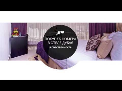 Купить номер в отеле в собственность