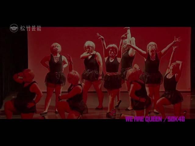 キンタロー。新ユニットSBK48(仮) 新曲MV「 WE ARE QUEEN」