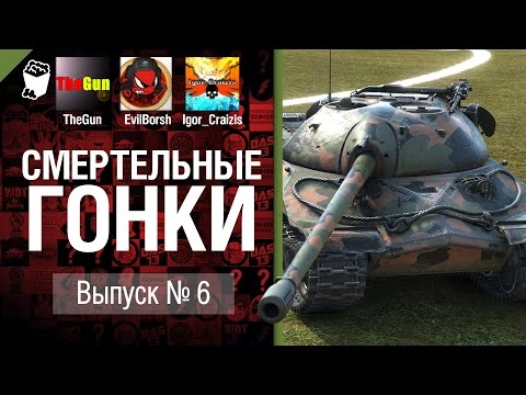 Смертельные гонки №6 - от TheGun, Evilborsh и Igor_Craizis [World of Tanks] (видео)