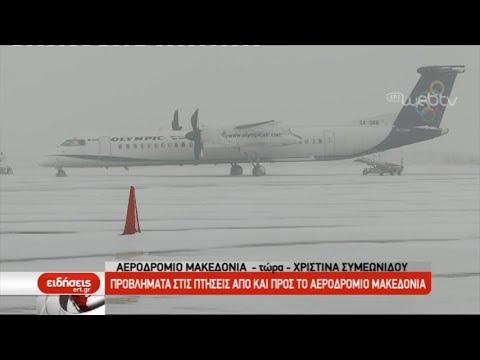 Προβλήματα στις πτήσεις από και προς το αεροδρόμιο Μακεδονία | 23/02/2019 | ΕΡΤ