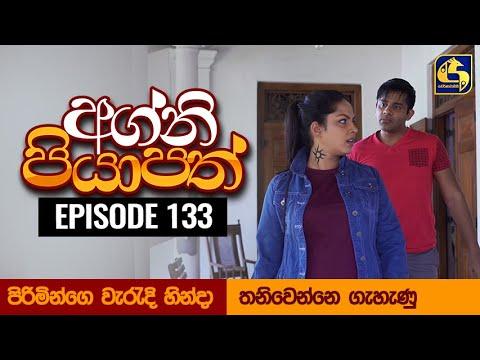 Agni Piyapath Episode 133 || අග්නි පියාපත්  ||  12th February 2021