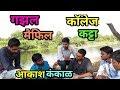 College Katta I Marathi Gazal I Nashik I Nasik I Akash Kankal I गझल मैफिल I कॉलेज कट्टा