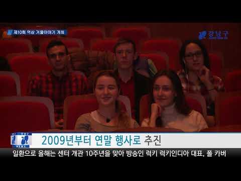 제10회 역삼 겨울이야기 개최
