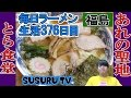 【福島ラーメン】とら食堂  白河ラーメン発祥の地ですする【Ramen 飯テロ】SUSURU TV第376回