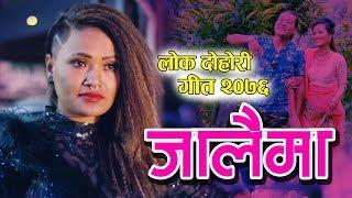 Jalaima - Priti Aale & Krishna Thapa