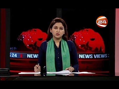 News Views 24   নিউজ ভিউজ 24   9 June 2020