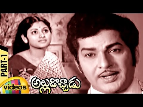 Alludochadu Full Movie - Part 1/13 - Ramakrishna, Jayasudha