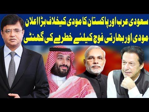 Dunya Kamran Khan Kay Sath | 07 March 2019 | Dunya News