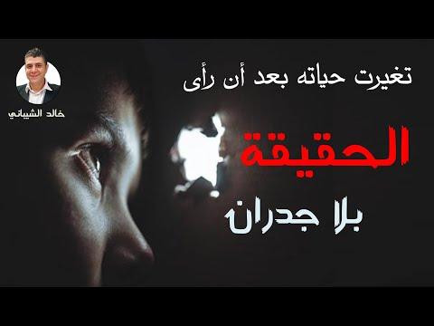 خالد الشيباني - رواية بلا جدران