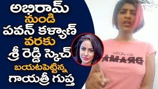 Video Gayathri Gupta Reveals Horrible Facts About Actress Sri Reddy | Gayatri Gupta Supported Pawan MP3, 3GP, MP4, WEBM, AVI, FLV April 2018