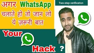 Video Secure Your WhatsApp From Hackers    How to Avoid Whatsapp Hacking    Protect Your WhatsApp Hindi download in MP3, 3GP, MP4, WEBM, AVI, FLV January 2017