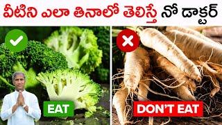 వీటిని ఎలా తినాలో తెలిస్తే నో డాక్టర్   How to Eat Good Food   Dr Manthena Satyanarayana Raju Videos