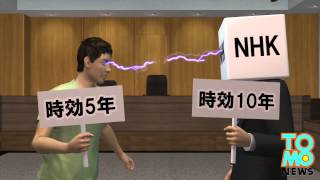 NHK受信料の債権が時効5年に確定。金額678億円が回収不能に(ニュース)