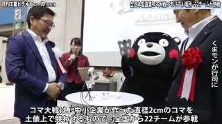 「コマ大戦!チームシオン優勝」22チームが参加−本社100年事業(動画あり)