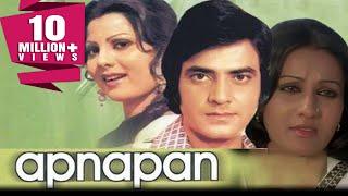 Apanapan 1977 Full Hindi Movie  Jeetendra Sanjeev Kumar Reena Roy Aruna Irani