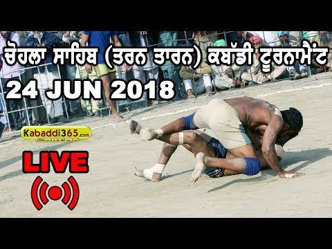 Chohla Sahib (Tarn Taran) Kabaddi Tournament 24 Jun 2018