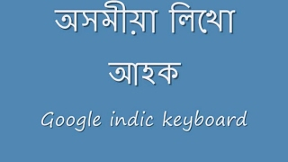 Describing how to type/write Assamese in android mobile device using Google indic keyboard.