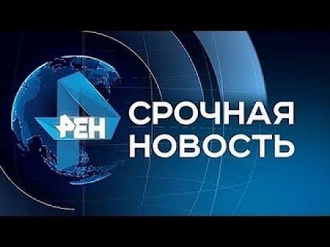 Новости Рен ТВ 12.03.18.Утренний выпуск - DomaVideo.Ru