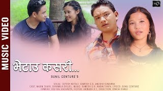 Bhetaau Kasari - Dipesh Nepali, Ramesh G.R & Anusha Sunuwar