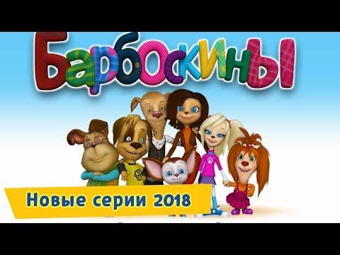 Новые серии 🔝 2018 года подряд 🔛 Барбоскины ✔️ Сборник мультфильмов (видео)