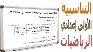 الرياضيات الأولى إعدادي - التناسبية تمرين 9