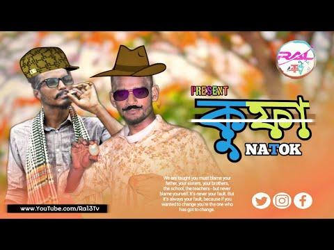 Kupa    কুফা    Bangla Funny Natok 2020    By    RAL 3 Tv   