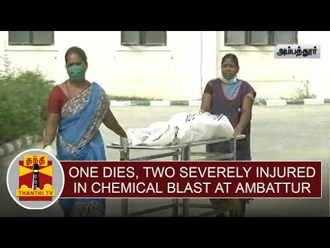 One-dies-Two-severely-Injured-in-chemical-blast-at-Ambattur-Thanthi-TV